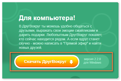 Кнопка скачивания Другвокруг с официального сайта
