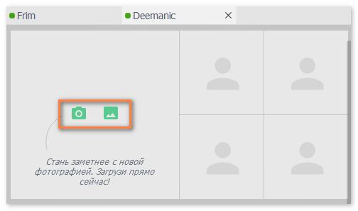 Кнопка установки аватара в приложении Другвокруг