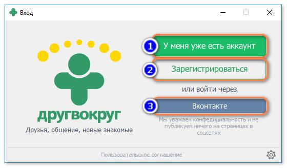 Окно регистрации в программе Другвокруг