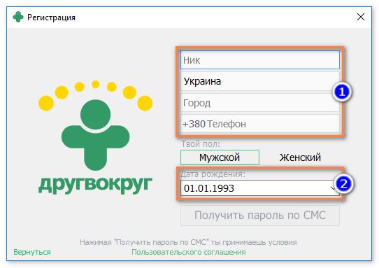 Заполнение окна регистрации в программе Другвокруг