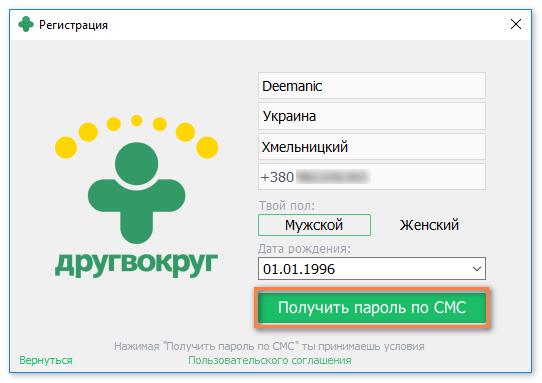 Кнопка получения СМС уведомления для регистрации в Другвокруг
