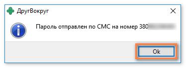 Информационное окно о получении пароля в СМС