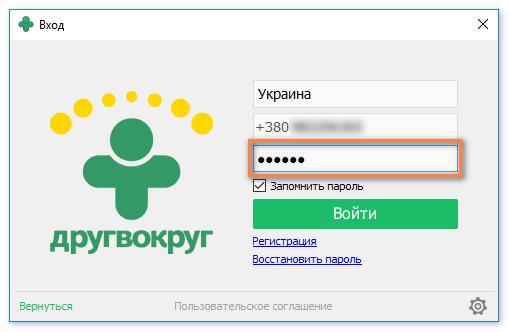 Подтверждение пароля при авторизации Другвокруг