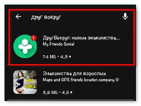 Друг Вокруг новая версия для смартфонов