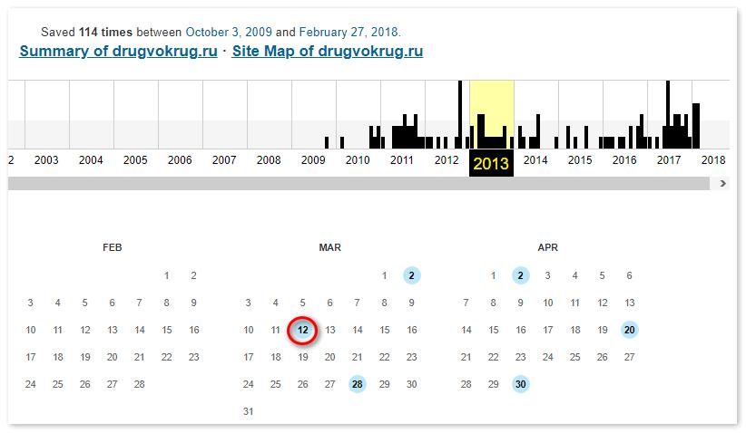 Календарь обновлений Друг Вокруг