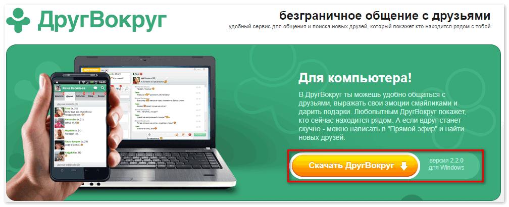 Новая версия Друг Вокруг для Windows