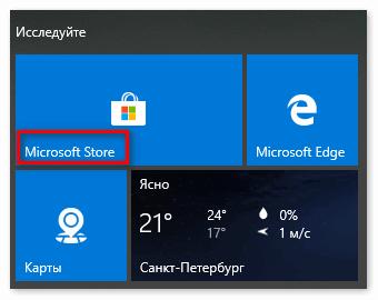 Открыть Microsoft Store на компьютере