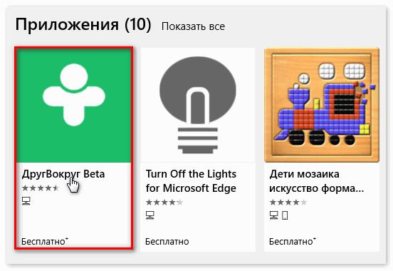 Открыть приложение Друг Вокруг для загрузки