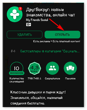 Открыть приложение Друг Вокруг