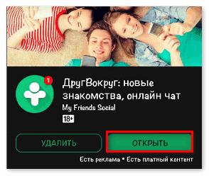 Открыть приложение на айфон