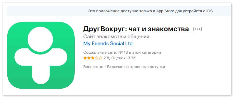 Приложение Друг Вокруг для айфон