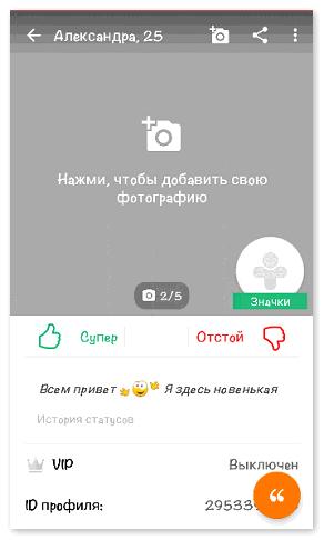Профиль ДругВокруг