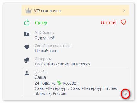 Редактировать имя профиля на Друг Вокруг