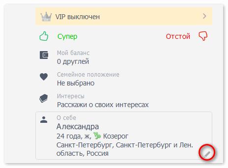 Редактировать регион в профиле Друг Вокруг