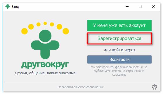 Регистрация на ПК Друг Вокруг