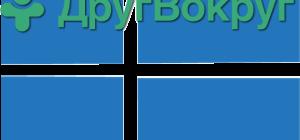Скачать-Друг-Вокруг-для-любой-версии-Windows1