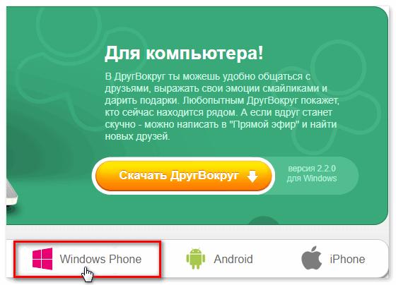 Скачать Друг Вокруг для Windows Phone