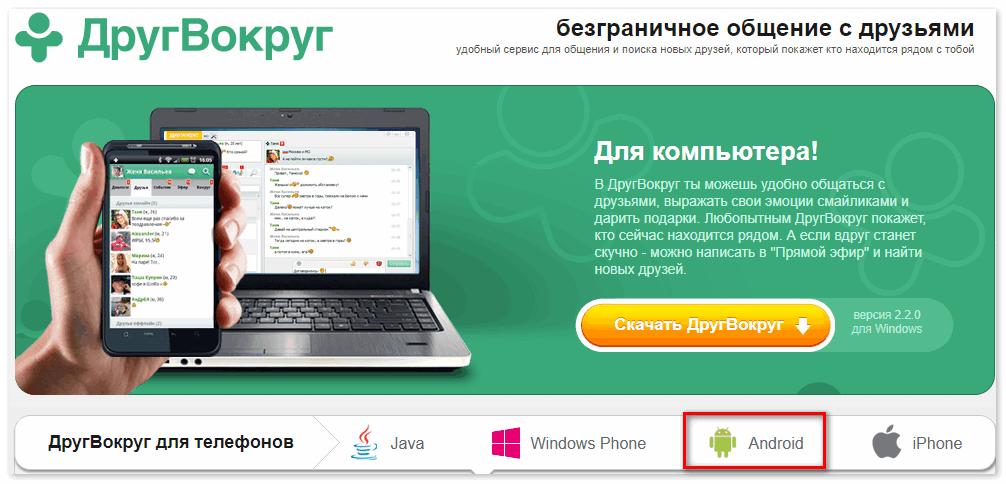 Скачать Друг Вокруг с официального сайта