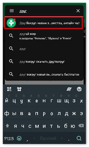 Скачать ДругВокруг на Андроид