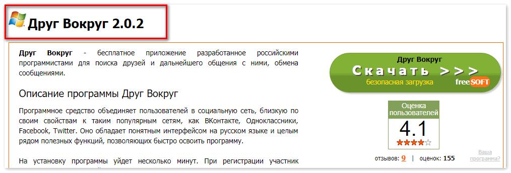 Старая версия Друг Вокруг для Windows