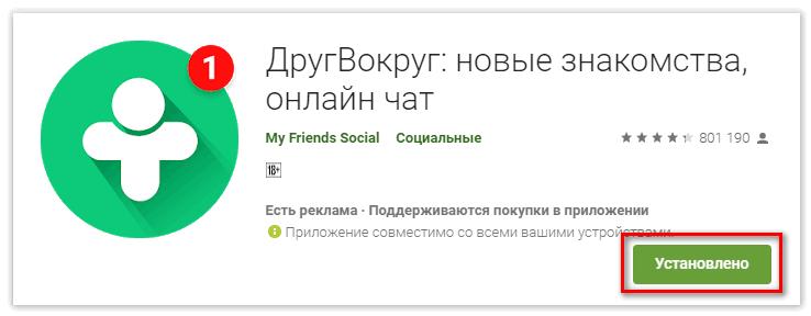 Установить приложение Друг Вокруг на планшет