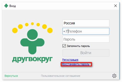 Восстановить пароль на Друг Вокруг с ПК