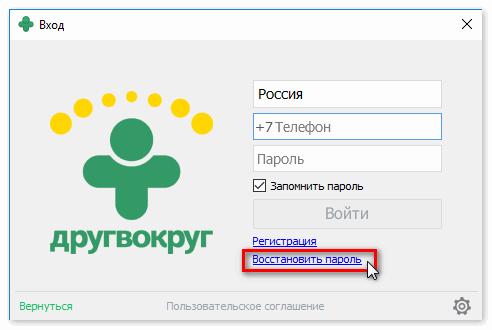 Восстановить пароль от страницы Друг Вокруг