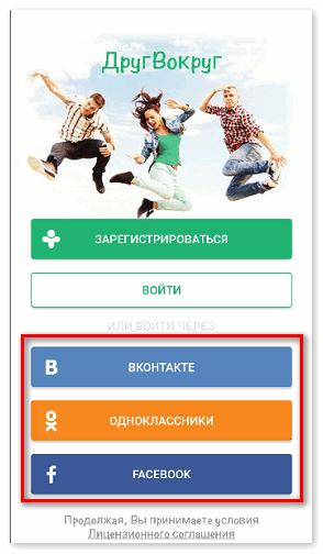 Войти в ДругВокруг через соцсети без регистрации