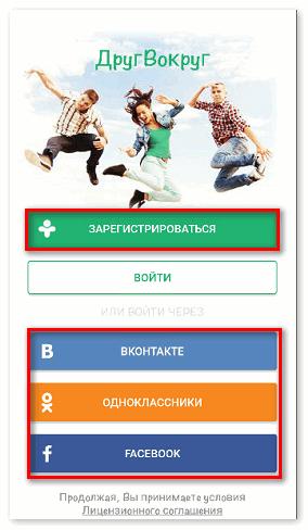 Войти в приложение Друг Вокруг на планшете