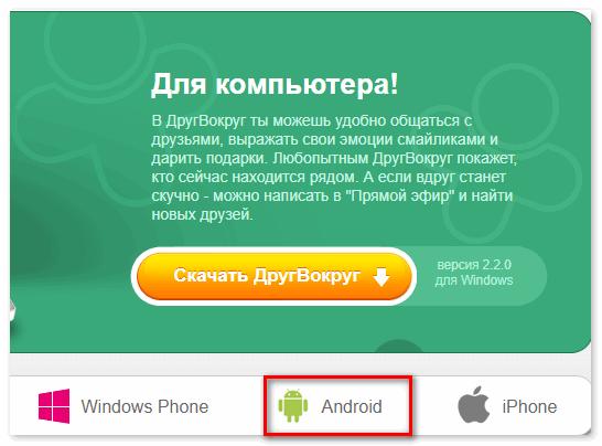 Загрузить Друг Вокруг Апк файл на Андроид