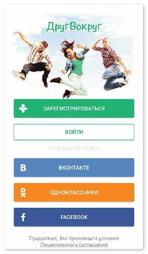 Зарегистрироваться в Друг Вокруг с телефона