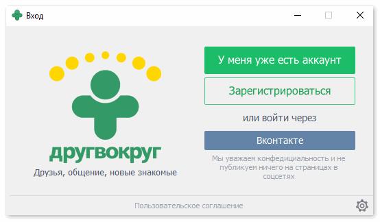 Зарегистрироваться в Друг Вокруг
